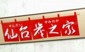 仙台炭之家全力応援コース