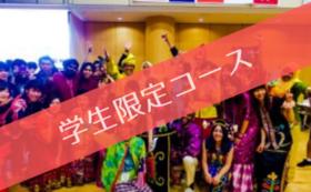 【学生限定】フェスティバルに遊びに来てください!