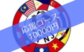 在日アセアン青年ネットワーク応援!10000円コース