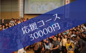 在日アセアン青年ネットワーク応援!30000円コース
