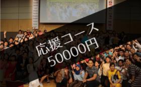 【全力応援!】在日アセアン青年ネットワーク応援!50000円コース