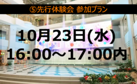 ⑤10/23 先行体験会ご参加(16時〜17時)