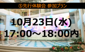 ⑤10/23 先行体験会ご参加(17時〜18時)