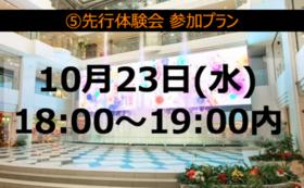⑤10/23 先行体験会ご参加(18時〜19時)