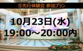 ⑤10/23 先行体験会ご参加(19時〜20時)