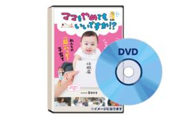 【おすすめ】完成版DVD+試写会ご招待