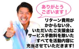 <リターン不要の方向け>全力応援コース