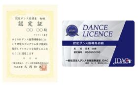 『認定ダンス指導員初級資格』が取得できる!「JDACダンス指導研修会Ⅰ」に無料ご招待!【20,000円コース】