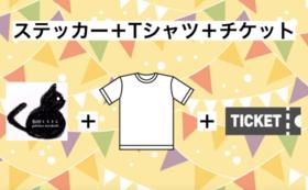 チケット1枚とステッカー1枚とオリジナルTシャツ1枚