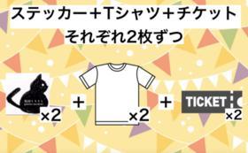 チケット2枚とステッカー2枚とTシャツ2枚