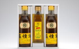 出雲の菜種油セット(中)