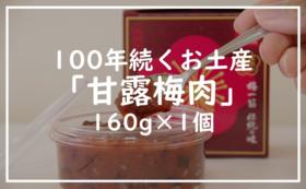 【福井県外の方限定】地元イチオシ品「甘露梅肉」