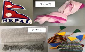 ネパールのステッカー、小物入れ、マフラー or スカーフ を送ります