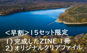 <早割>ZINE+クリアファイルセット