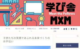 【企業さま向け】サイト宣伝