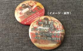 お礼状+本大会のチラシ+オリジナル缶バッジ(A)
