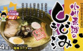 しじみラーメン(4食分)
