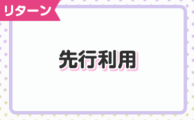 2,500円(16%OFF)コース