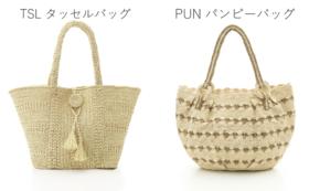 2種類から選べるラフィアバッグ