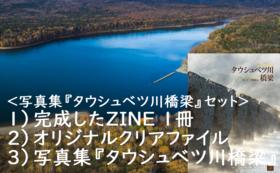 <写真集『タウシュベツ川橋梁』セット>