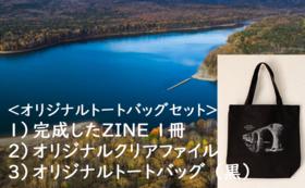 <オリジナルトートバッグセット(黒×タイプ1デザイン>