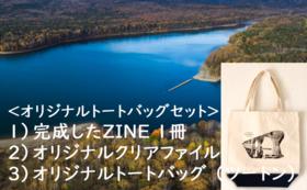 <オリジナルトートバッグセット(ツートン×タイプ1デザイン>