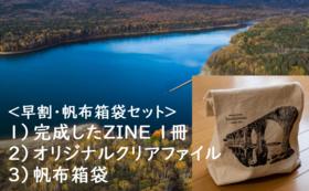 <早割・オリジナル帆布箱袋セット>