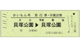【9:30発-11:00着】支援者限定車内公開イベントご招待①