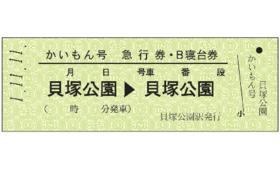 【11:15発-12:45着】支援者限定車内公開イベントご招待②