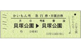 【13:00発-14:30着】支援者限定車内公開イベントご招待③
