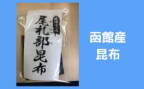 函館産昆布1パック
