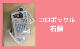 函館産昆布1パック+コロポックル石鹸1個