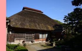 【ご祝儀コース】伝統の茅葺き屋根を守るサポーターコース