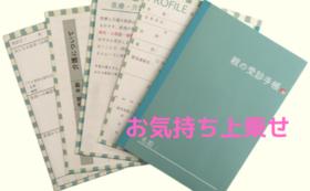 親の受診手帳を1冊お届けします。【応援のお気持ち上乗せ】