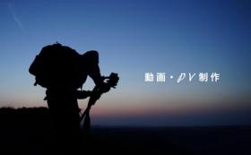 【熊本限定】動画制作