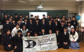 """<3万円>SCOME全力応援コース+高校生による""""夢""""ビデオ集"""