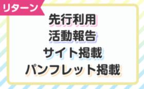 20,000円(33%OFF)コース
