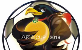 【先着10名限定!】「八咫烏CUP」懇親会参加権コース