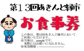 3,000円支援コース