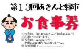 30,000円支援コース