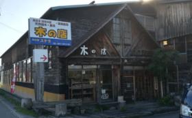 【工芸品】木工品や家具購入権(木の店ステラ)A