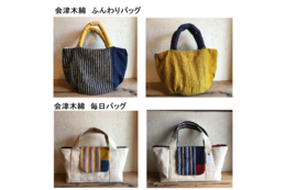 【工芸品】会津木綿:ふんわりバッグ 又は毎日バッグ
