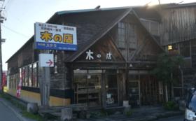 【工芸品】木工品や家具購入権(木の店ステラ)B