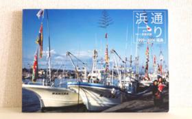 【目標達成全力応援!記録と記憶をともに残す】写真集『浜通り2000-2003 福島』1冊+α