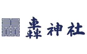 【 轟神社支援セット 】