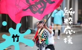 【豪華なリターンは不要な方むけ】野田よさこい躍り協議会・純粋応援コース竹