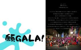 【私たちの野田市を知ってください!】願GALA!のCD・DVDコース