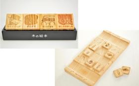 花巻おもちゃ美術館 一口館長コース(3万円)