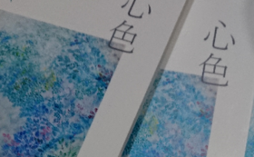 ステンドグラス(ライトカバー)+画集(心の色)