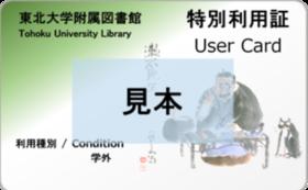 10万円コース②(図書館特別利用証+貴重書図録+漱石文庫オリジナルグッズ)